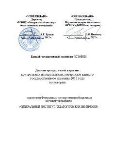 ЕГЭ по Истории, Демонстрационный вариант, 11 класс, 2013