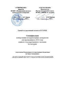 ЕГЭ по Истории, Спецификация, 11 класс, 2013