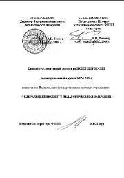 ЕГЭ по Истории России, Демонстрационный вариант КИМ, 11 класс, 2009