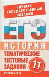 История, 11 класс, Тематические тестовые задания для подготовки к ЕГЭ, Шемаханова И.А., 2011