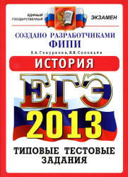 ЕГЭ 2013, История, Типовые тестовые задания, Гевуркова, Соловьев