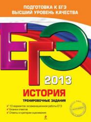 ЕГЭ 2013, История, Тренировочные задания, Клоков В.А., Пономарев М.В., 2012
