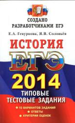 ЕГЭ 2014, История, Типовые тестовые задания, Гевуркова Е.А., Соловьев Я.В.