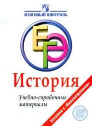 ЕГЭ, История, Учебно-справочные материалы, Баранов П.А., Шевченко С.В., 2011