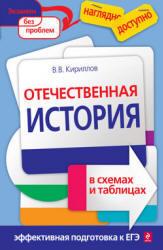 Отечественная история в схемах и таблицах, Подготовка к ЕГЭ, Кириллов В.В., 2009