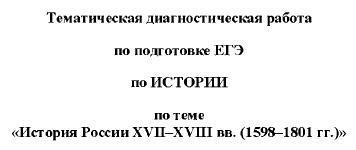 ЕГЭ 2014, История, Тематическая диагностическая работа с ответами, 11 класс, Варианты 401-404, 29.01.2014