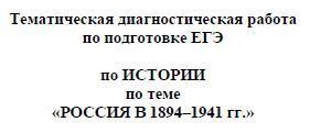 ЕГЭ 2014, История, Тематическая диагностическая работа, 11 класс, Варианты 703-704, 12.03.2014