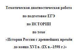 ЕГЭ 2014, История, Тематическая диагностическая работа с ответами, 11 класс, Варианты 301-304, 25.11.2013