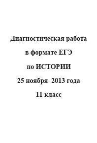 ЕГЭ 2014, История, Диагностическая работа с ответами, 11 класс, Варианты 201-204, 25.11.2013