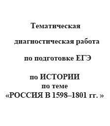 ЕГЭ 2014, История, Тематическая диагностическая работа, 10 класс, Варианты 303-304, 18.03.2014