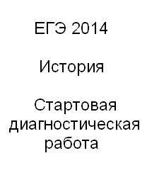 ЕГЭ 2014, История, Стартовая диагностическая работа, 10 класс, Варианты 101-102, 13.09.2013