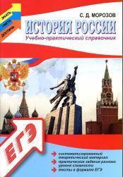 ЕГЭ 2014, История России, учебно-практический справочник, Морозов С.Д.