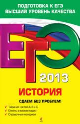 ЕГЭ 2013, История, Сдаем без проблем, Чернова М.Н., Гевуркова Е.А., Соловьев Я.В., 2012