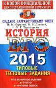 ЕГЭ 2015, история, типовые тестовые задания, Курукин И.В., Лушпай В.Б., Тараторкин Ф.Г., 2015