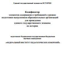 Кодификатор элементов содержания и требований к уровню подготовки выпускников образовательных организаций для проведения ЕГЭ по истории 2015