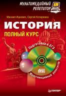 История, полный курс, подготовка к ЕГЭ, мультимедийный репетитор (+CD), Ицкович М., Кочережко С., 2013