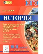 История, 10-11 классы, тематические задания высокого уровня сложности для подготовки к ЕГЭ, анализ, систематизация, сравнение исторического