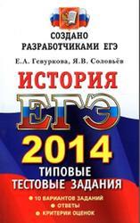 ЕГЭ 2014, История, Типовые тестовые задания, Гевуркова Е.А., Соловьев Я.В., 2014