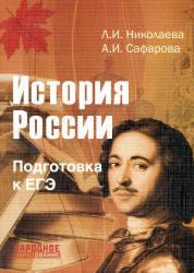 Подготовка к ЕГЭ, История России, Николаева Л.И., Сафарова А.И., 2014