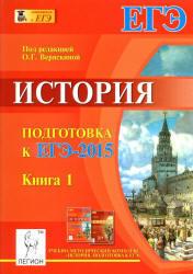 История, Подготовка к ЕГЭ-2015, Книга 1, Веряскина О.Г., 2014