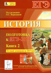 История, Подготовка к ЕГЭ-2015, Книга 2, Веряскина О.Г., 2014