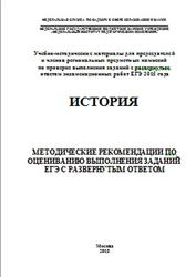 ЕГЭ 2015, История, Методические рекомендации, Артасов И.А.