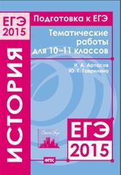 Подготовка к ЕГЭ в 2015 году, История, Тематические работы, 10-11 класс, Артасов И.А., Гаврилина Ю.Г., 2015