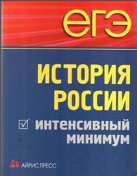 ЕГЭ, История России, Интенсивный минимум, Чернова М.Н., Румянцев В.Я., Гевуркова Е.А., 2012