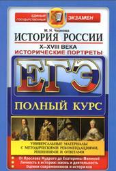 ЕГЭ, История России, Исторические портреты, X-XVIII века, Чернова М.Н., 2015
