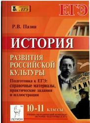 История, 10-11 класс, Развития российской культуры, Подготовка к ЕГЭ, Пазин Р.В.