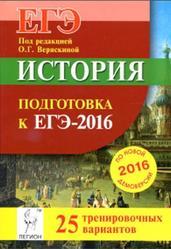 История, Подготовка к ЕГЭ 2016, 25 тренировочных вариантов по демоверсии, Веряскина О.Г., 2015