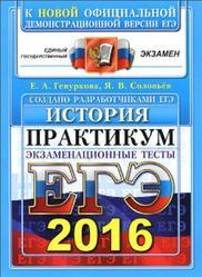 ЕГЭ 2016, История, Практикум, Гевуркова Е.А., Соловьёв Я.В.