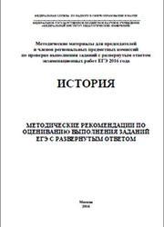 ЕГЭ 2016, История, Методические рекомендации по оцениванию заданий, Артасов И.А.