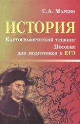 История, Картографический тренинг, Пособие для подготовки к ЕГЭ, Маркин С.А., 2016
