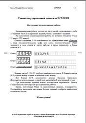 ЕГЭ 2016, История, Досрочный экзамен, Реальный вариант №107