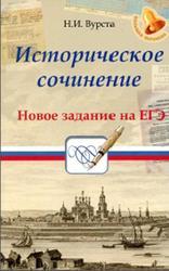 Историческое сочинение, Новое задание на ЕГЭ, Вурста Н.И., 2016