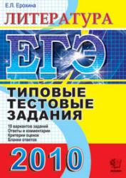 ЕГЭ 2010 - Литература - Типовые тестовые задания - Ерохина Е.Л.