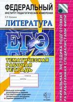 ЕГЭ - Литература - Тематическая рабочая тетрадь ФИПИ - Ерохина Е.Л.