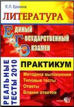 ЕГЭ - Литература - Практикум по выполнению типовых тестовых заданий ЕГЭ - Ерохина Е.Л.