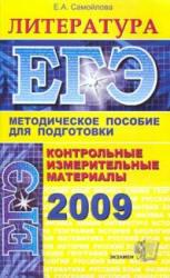 ЕГЭ 2009 - КИМ - Литература - Самойлова Е.А.