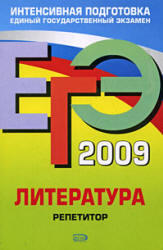 ЕГЭ 2009 - Литература - Репетитор - Самойлова Е.А.
