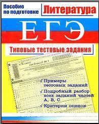 ЕГЭ - Литература - Типовые тестовые задания - Миронова Ю.С.