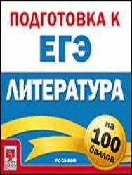 Подготовка к ЕГЭ на 100 баллов. Литература. 2008