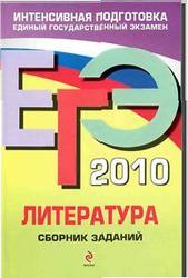 ЕГЭ 2010. Литература. Сборник заданий. Самойлова Е.А. 2010