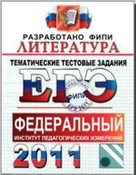 ЕГЭ 2011. Литература. Тематические тестовые задания ФИПИ. Ерохина Е.Л. 2011