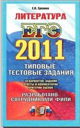 ЕГЭ 2011. Литература. Типовые тестовые задания. Ерохина Е.Л. 2011
