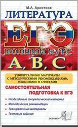 ЕГЭ. Литература. Самостоятельная подготовка к ЕГЭ. Аристова М.А. 2011