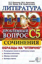ЕГЭ. Литература. Выполнение задания С5. Ерохина Е.Л., Аристова М.А., Зуева Е.В. 2011