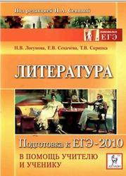 Литература. Подготовка к ЕГЭ 2010. Логунова Н.В., Секачева Е.В., Скрипка Т.В. 2009