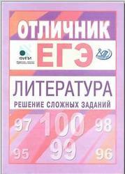 Отличник ЕГЭ. Литература. Марьина О.Б., Попова Н.А. 2010